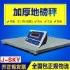 供應電子地磅 1-3噸高精度內置電池地磅 多功能