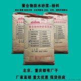重庆聚合物水泥防水抗裂砂浆厂家
