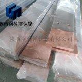 鈦銅複合板 鈦包銅棒 鈦電鍍電極板