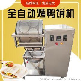 有为小型烤鸭饼机 全自动荷叶饼做法 压饼机商用