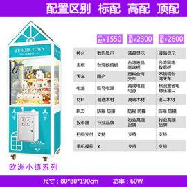 广州夹娃娃机厂家 夹娃娃机定制 西索动漫 抓娃娃机