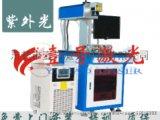 3W紫外鐳射打標機玻璃塑料電子通訊器材雕刻機