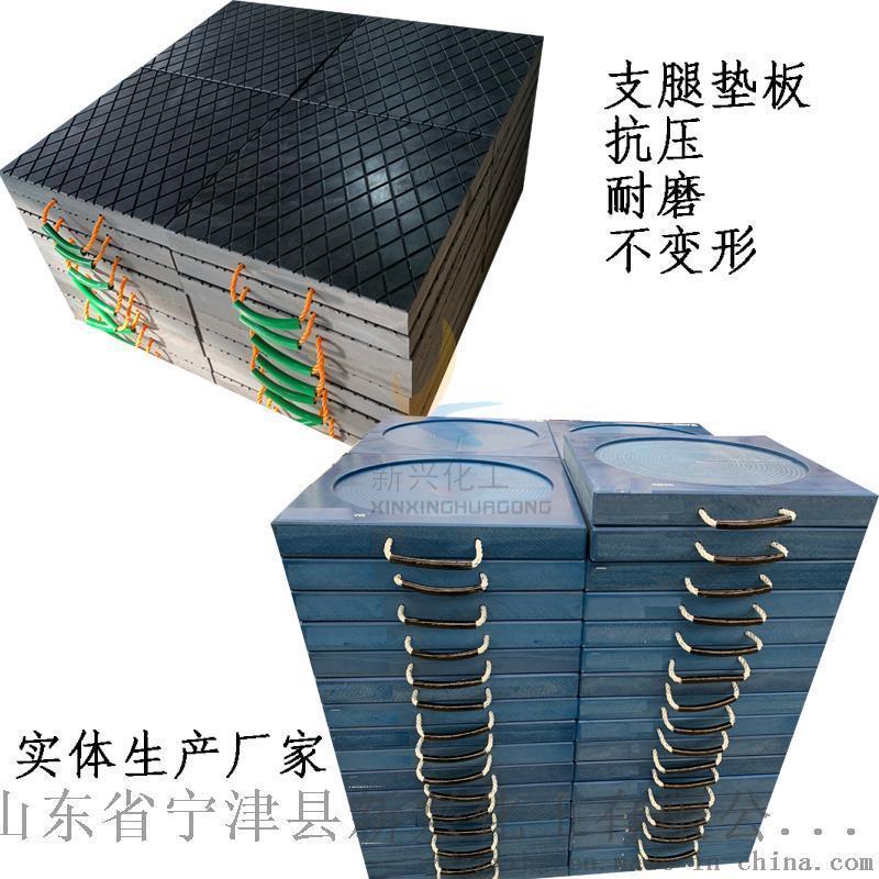 工程塑料支腿墊板 吊車支腿墊板 吊車墊腳板
