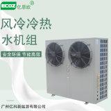 廠家供應風冷模組機廠房用空調機大型商用風冷冷熱水機