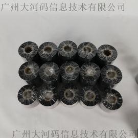 树脂基碳带打印设备 办公文教耗材 条码碳带