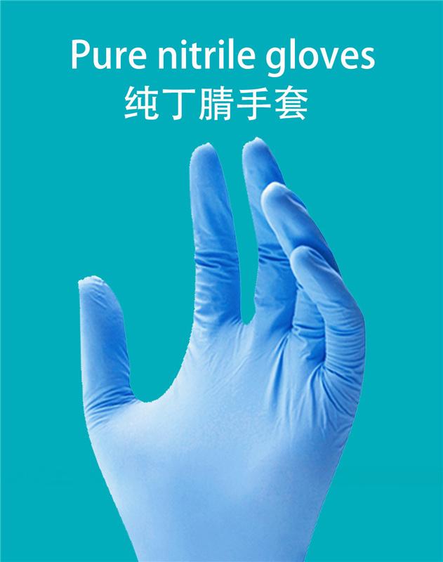 一次性純丁腈手套藍色無粉丁腈手套
