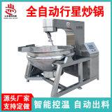 汤汁浓缩行星搅拌锅 中央厨房智能炒煮设备生产厂家