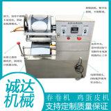 商用攤雞蛋皮機,全自動雞蛋皮機,不鏽鋼雞蛋皮機