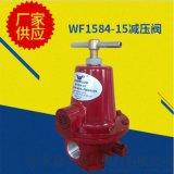 供应warmflow/稳丰高压阀,调压阀,燃气阀门