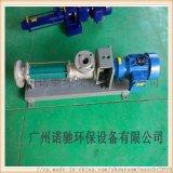 耐馳單螺杆泵NM063BY01L06B