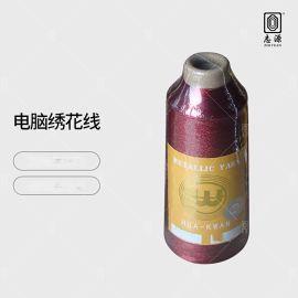 【志源】厂价批发服装辅料做工精细电脑绣花线 150D绣花金银线