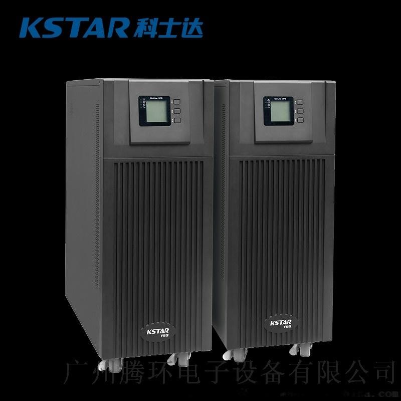 科士达UPS电源YDC9110塔式标机/长机
