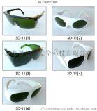 希德SD-11型鐳射防護眼鏡