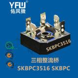 三相整流桥堆SKBPC3516 SKBPC封装 YFW/佑风微品牌