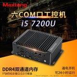 大唐G5L工控機無風扇2網口i5工業控制電腦主機