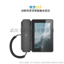 供应铱方C17安卓智能大屏网络ip电话智能座机机