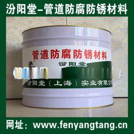 管道防腐防锈材料、方便,工期短,施工安全简便