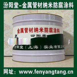 金属管材纳米防腐涂料、良好的防水性、耐化学腐蚀性能