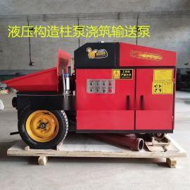 二次构造柱泵细石混凝土输送泵二次构造上料机