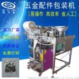 宁波螺丝胶塞混合包装机 保修2年 厂家直销