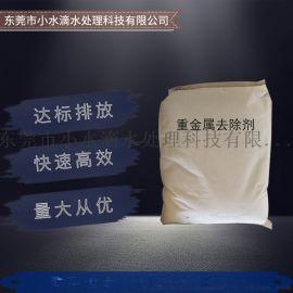 广东厂家生产重金属捕捉剂