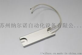 超博铝壳电阻器