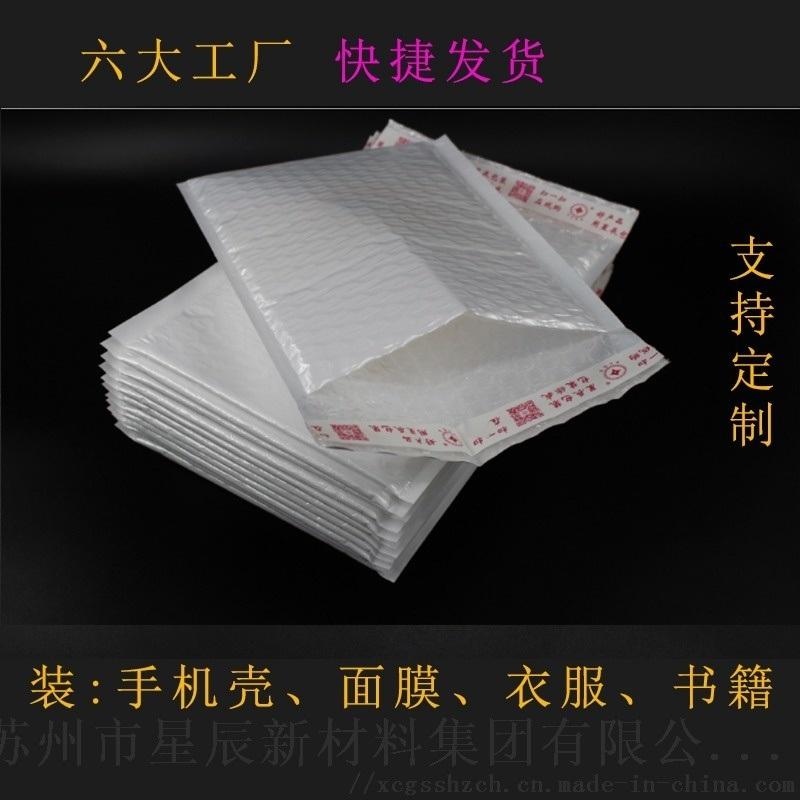 杭州供應寵物洗漱用品專用氣泡袋. 降解可回收泡泡袋