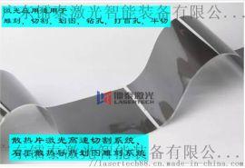导热石墨片激光裁剪机 导热散热材料激光切割机