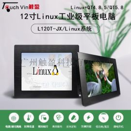 12.1寸Linux触控屏一体机L120T-JX