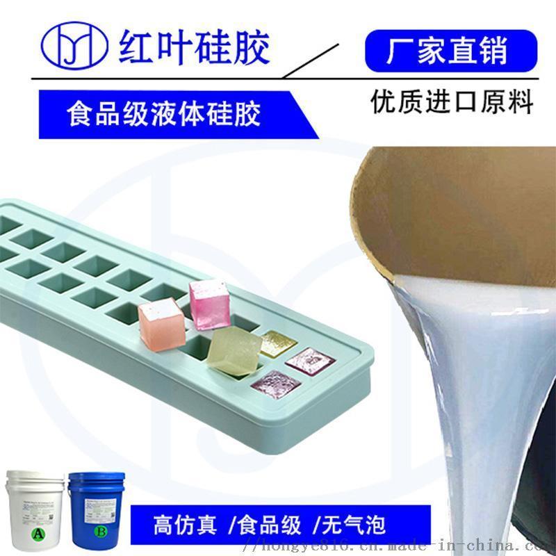 加成型环保食品级模具硅胶