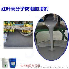 高分子防腐防锈封堵材料 防潮封堵剂