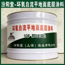 环氧自流平地面底层涂料、防水性好、耐化学腐蚀性能