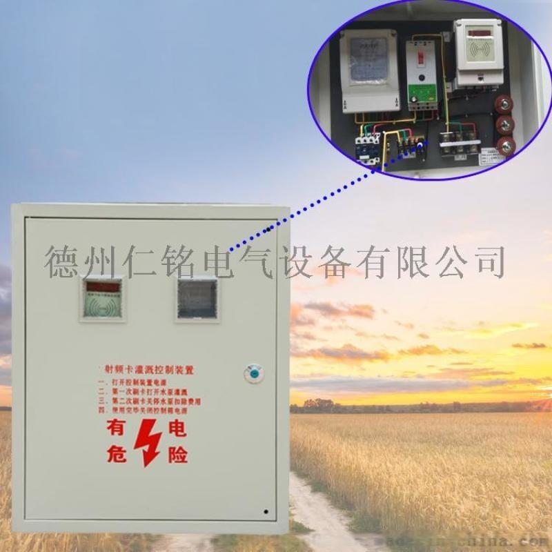 智能节水计量玻璃钢配电箱 射频卡控制器