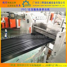 断桥铝隔热条生产设备 尼龙隔热条挤出机模具