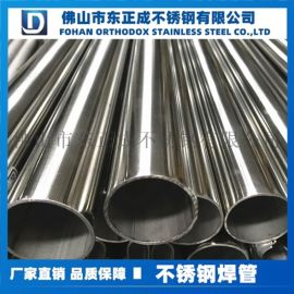 福建不锈钢焊管,304不锈钢焊管