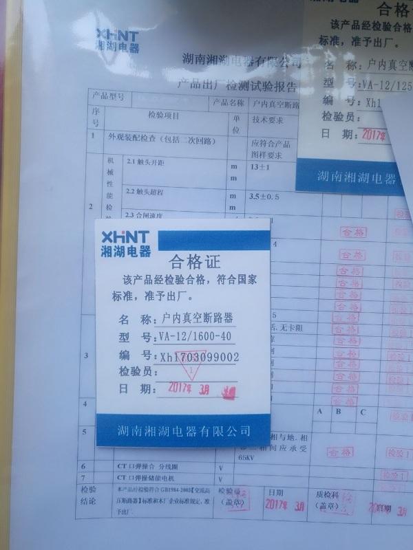 湘湖牌XJDGFD380-110橫流冷卻風機說明書