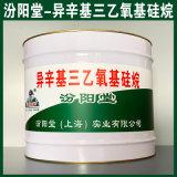 异辛基三乙氧基硅烷、抗水渗透、异辛基三乙氧基硅烷