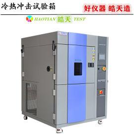环境与液体温度冲击试验机, 温度交变循环冲击试验机