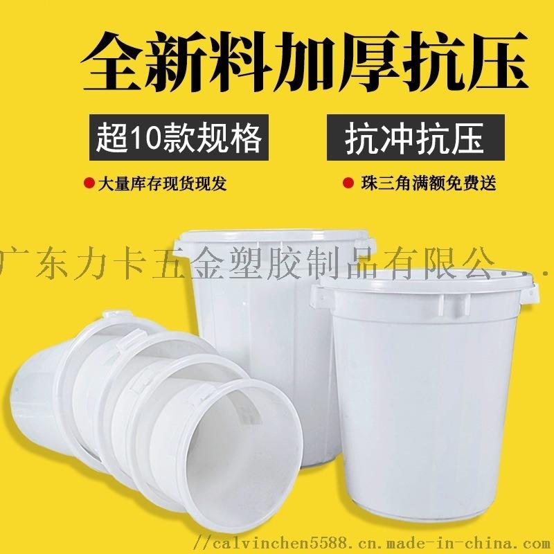 加厚白色塑料圆桶食品级水桶,储水大白桶,大胶桶
