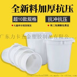 加厚白色塑料圓桶食品級水桶,儲水大白桶,大膠桶