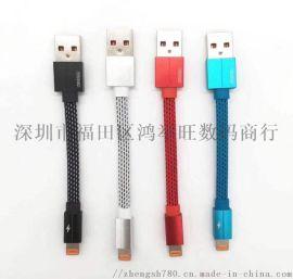 苹果安卓type-c编织數據線 10厘米短充電線