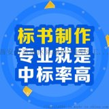 西安本地投標標書代寫公司_西安標書製作代理公司