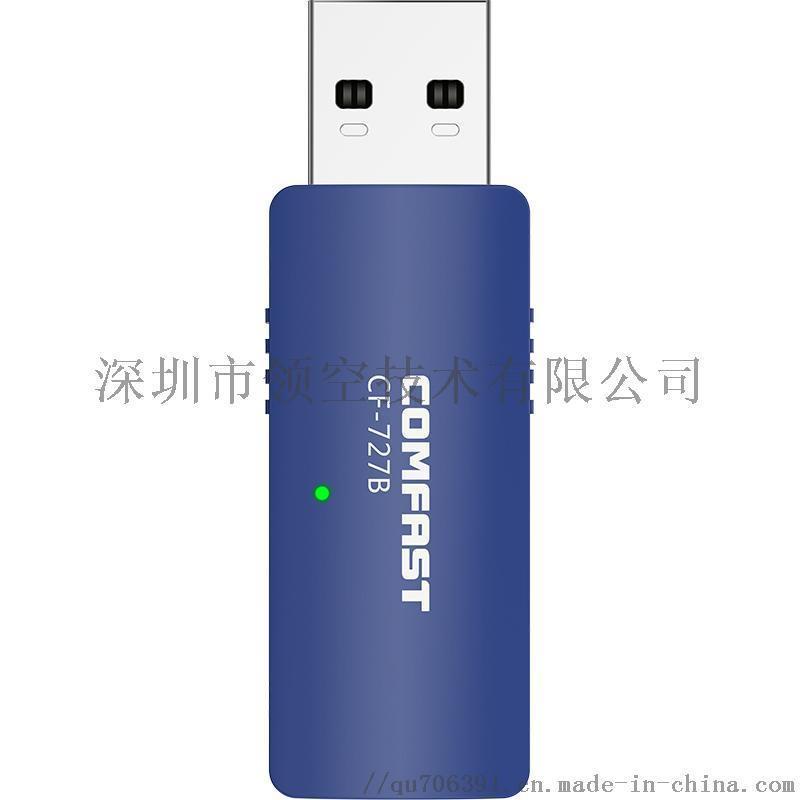 双频5G1300M无线网卡台式机蓝牙WIFI二合一