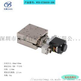 台面60*60mm 行程20mm 电动精密滑台