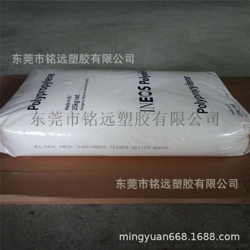 3个熔指PP料 100-GD03 聚丙烯均聚物