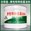 弹性特种防腐塗料、生产销售、弹性特种防腐塗料