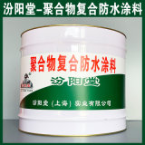 聚合物复合防水涂料、生产销售、聚合物复合防水涂料