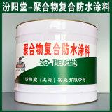聚合物複合防水塗料、生產銷售、聚合物複合防水塗料