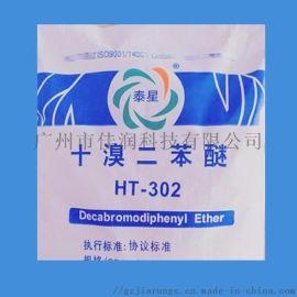 十溴二苯醚通用型阻燃剂、热稳定性好