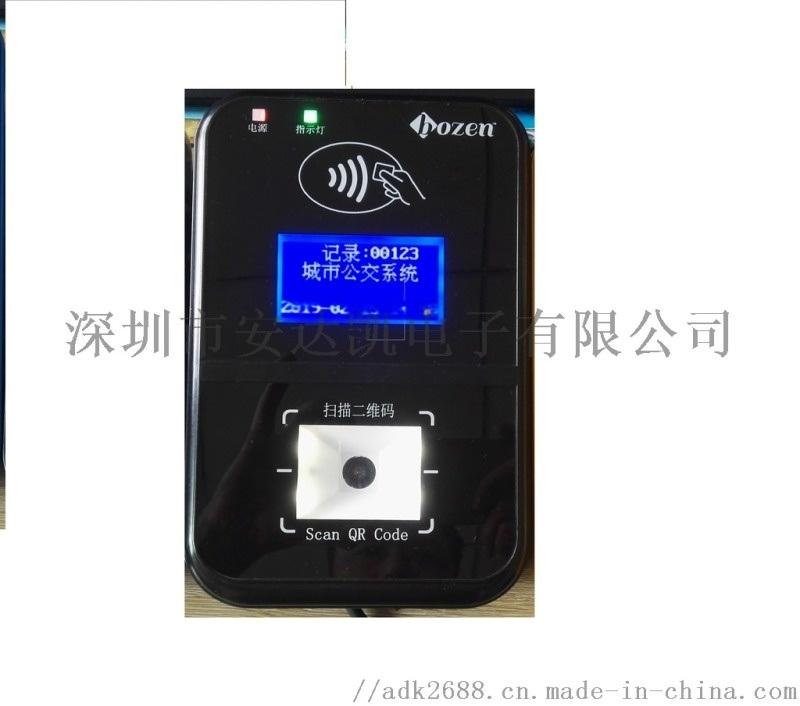 江西公交刷卡機 功能可定製大批量 掃碼公交刷卡機